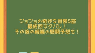 ジョジョの奇妙な冒険5部最終回ネタバレ!その後の続編の展開予想も!