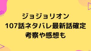 ジョジョリオン107話ネタバレ【花都が等価交換に?透龍との戦いも決着へ!】
