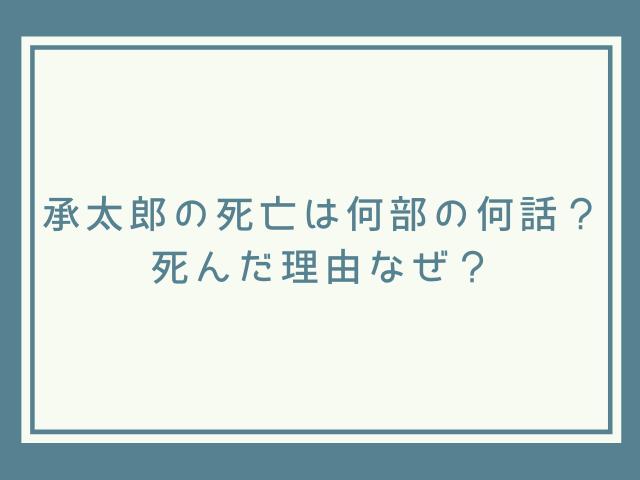 承太郎の死亡は何部の何話?死んだ理由なぜ?