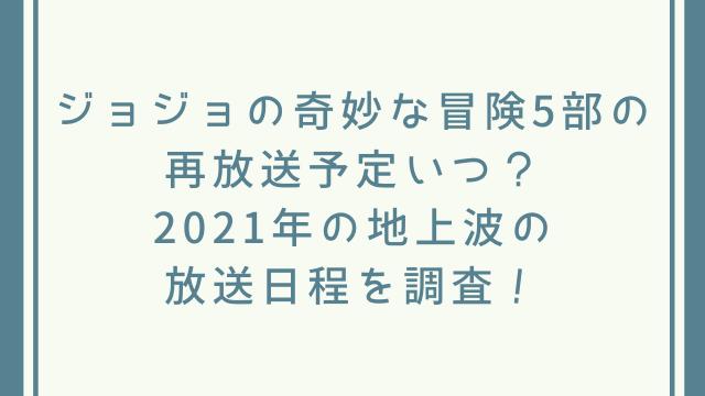ジョジョの奇妙な冒険5部の再放送予定いつ?2021年の地上波の放送日程を調査!