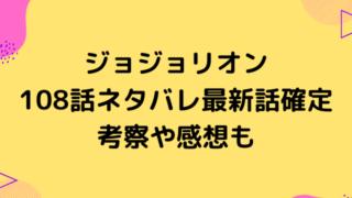 ジョジョリオン108話ネタバレ【透龍と花都が死んでしまう!定助の活躍で危機脱出】