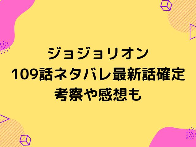 ジョジョリオン109話ネタバレ【エピローグでルーシーと文君が出会う!スタンドバトル開始?】