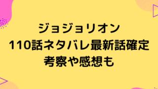 ジョジョリオン110話ネタバレ最新話確定【ついに最終回を迎える!ルーシーは生き残るのか?】